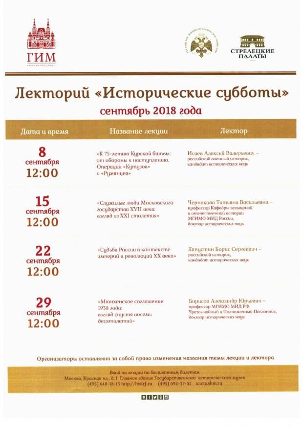 «Исторические субботы» пройдут в Москве