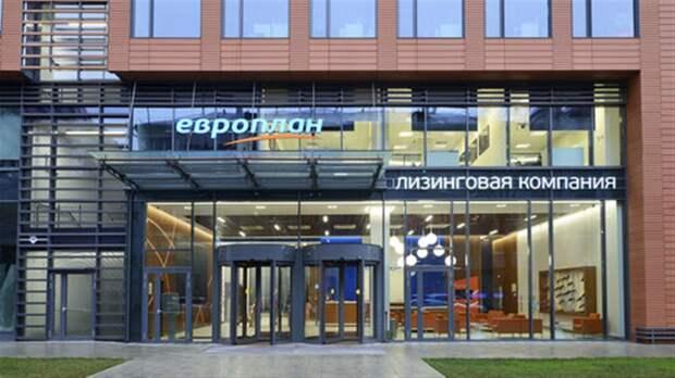 """Лизинговая компания """"Европлан"""" перенесла планируемое IPO на 2022 год - источник"""