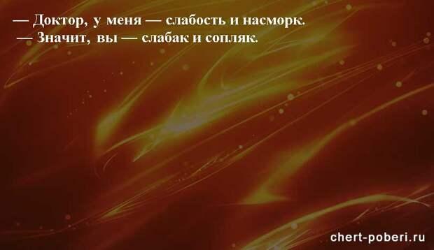 Самые смешные анекдоты ежедневная подборка chert-poberi-anekdoty-chert-poberi-anekdoty-04330504012021-14 картинка chert-poberi-anekdoty-04330504012021-14