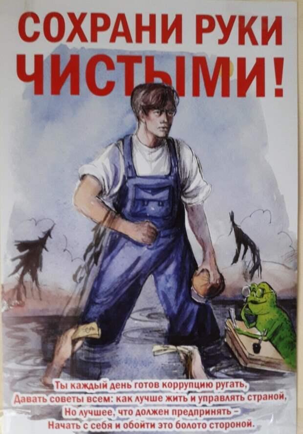 Советские плакаты, актуальные и сегодня