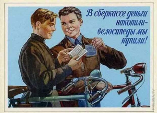 Плакаты советских времён