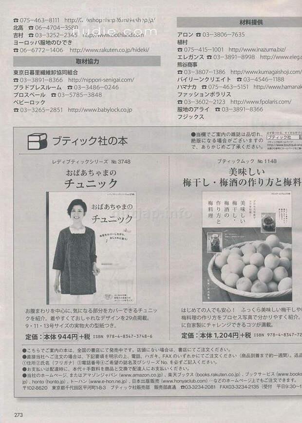 Lady Boutique №6 2014 (3) - 紫苏 - 紫苏的博客