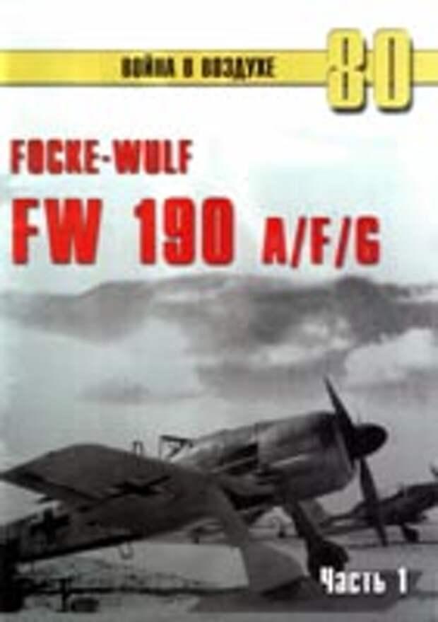 Focke Wulf. FW-190A/F/G. Часть 1