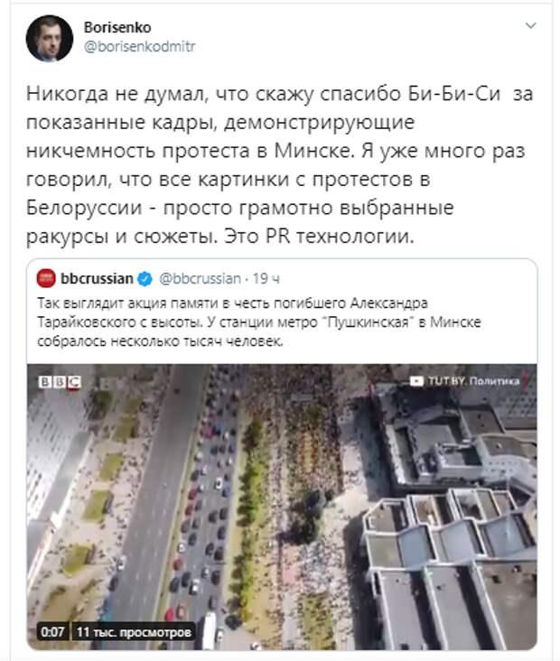 Организаторов протеста в Белоруссии разоблачили одной картинкой