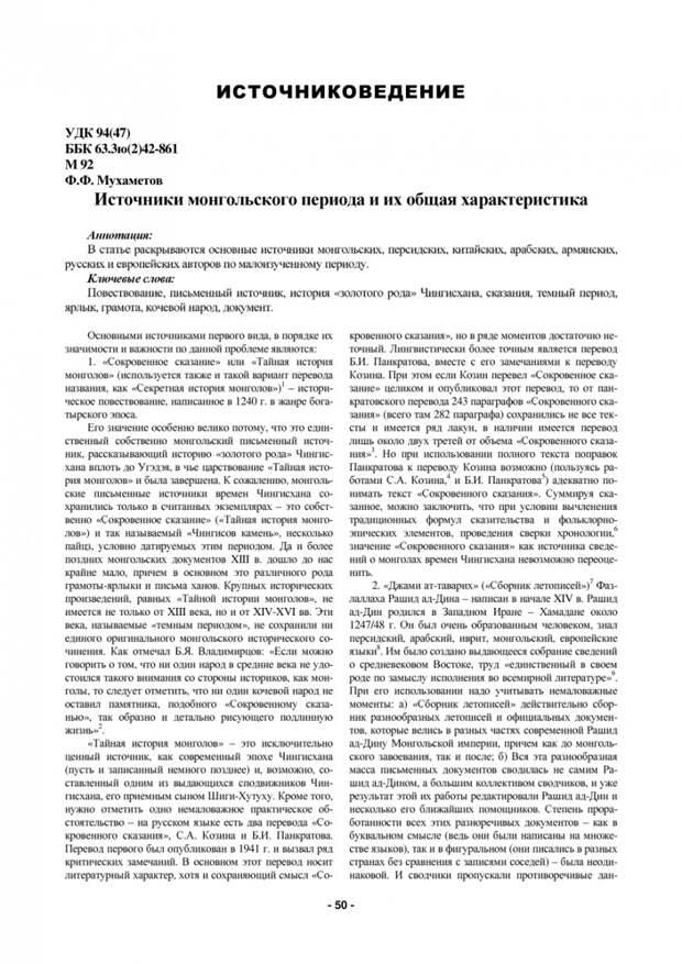 Источники монгольского периода и их общая характеристика