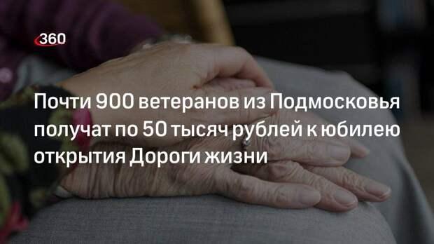 Почти 900 ветеранов из Подмосковья получат по 50 тысяч рублей к юбилею открытия Дороги жизни