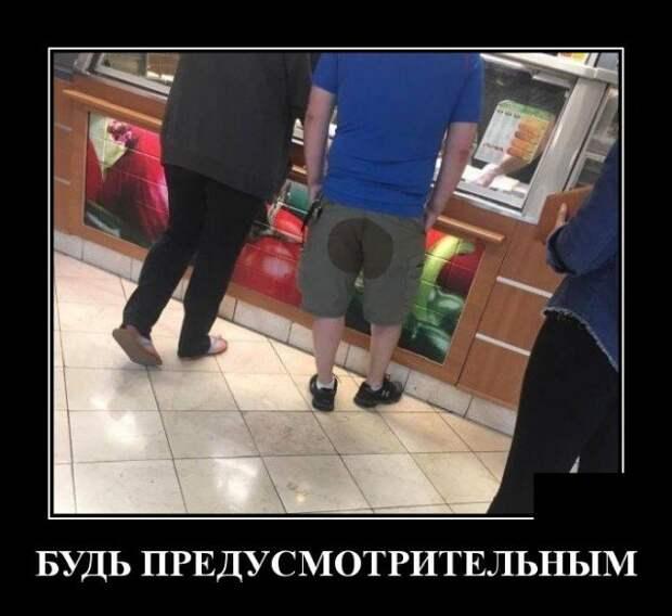 Демотиватор про шорты