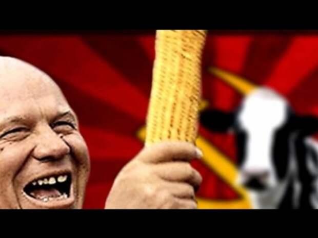 Как Хрущев экономику СССР уничтожал