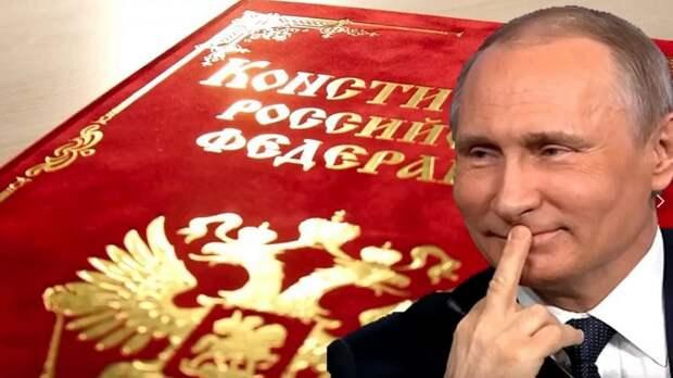 Что нам стоит поменять Конституцию, главное – не менять Путина!