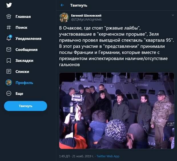 Последние новости Украины сегодня — 21 ноября 2019