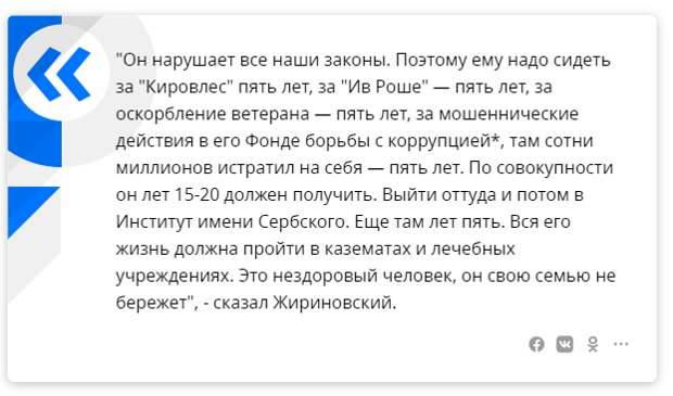 Жириновский прокомментировал решение суда по Навальному