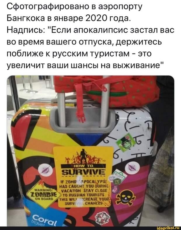 В минуту опасности держитесь ближе к русским