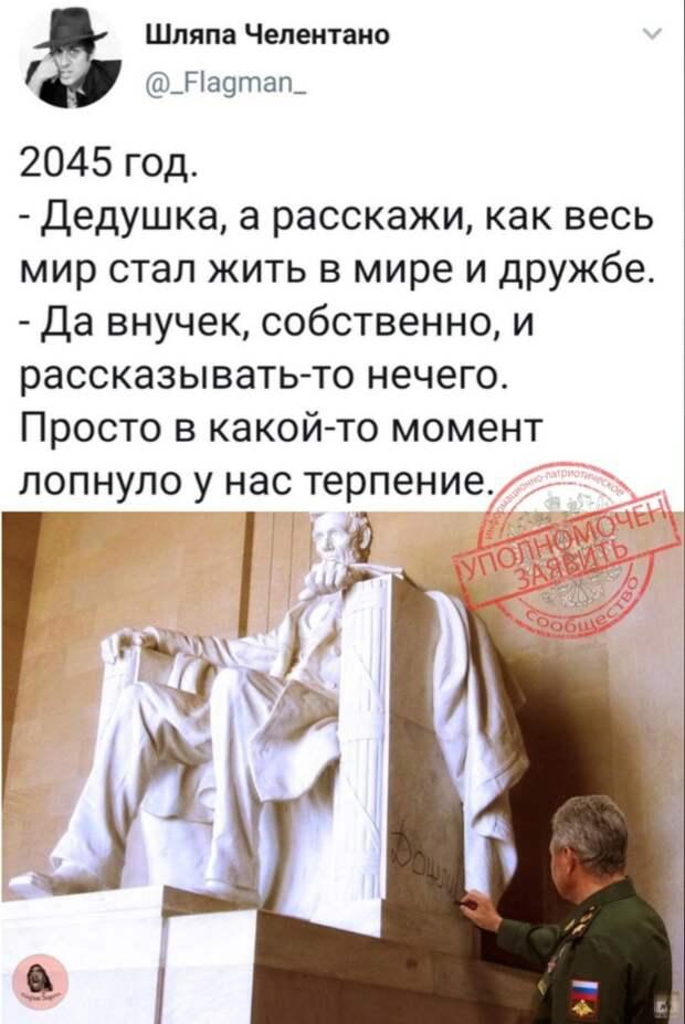 Саммит лидеров двух «великих держав»: встретились однажды американец и русский…