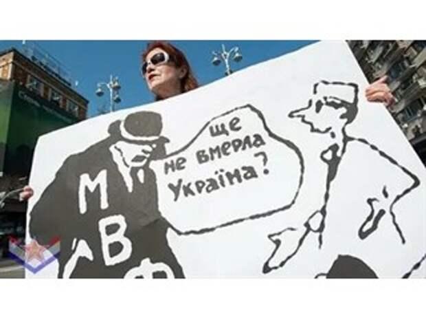 Спасет ли Украину кредит МВФ, … который еще надо получить?