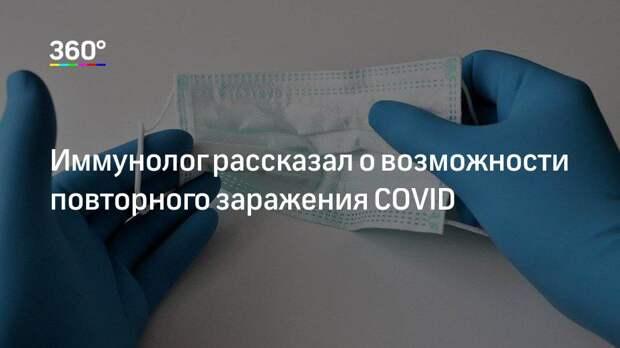 Иммунолог рассказал о возможности повторного заражения COVID
