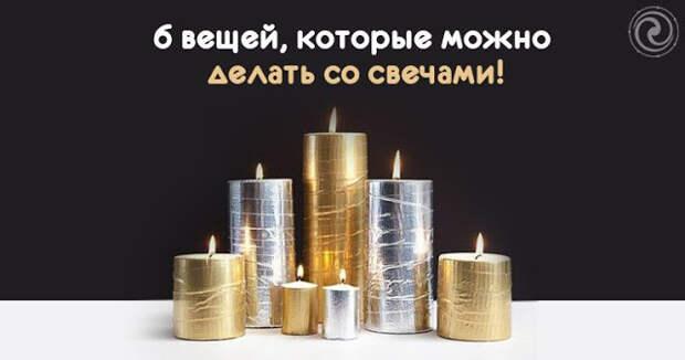 6 вещей, которые можно делать со свечами!