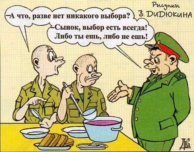 Прикольные армейские афоризмы