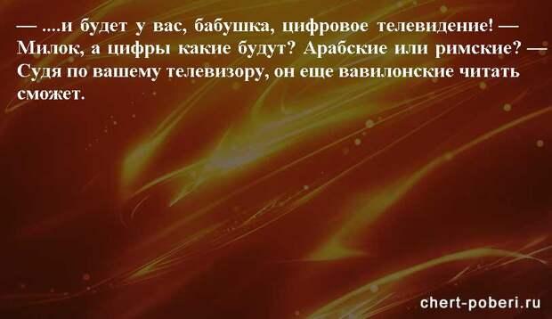 Самые смешные анекдоты ежедневная подборка chert-poberi-anekdoty-chert-poberi-anekdoty-03130416012021-9 картинка chert-poberi-anekdoty-03130416012021-9