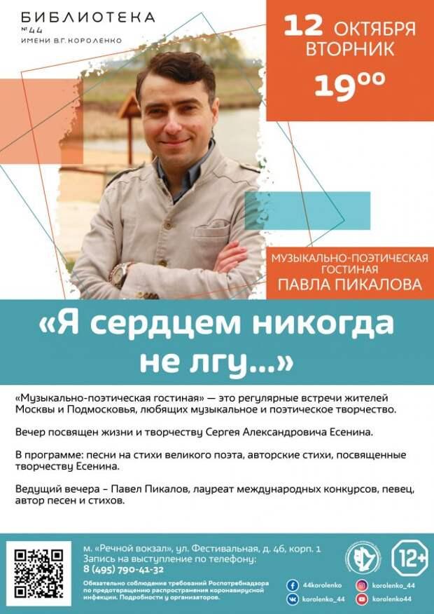 На Фестивальной пройдет вечер, посвященный творчеству поэта Есенина
