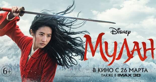 Disney перенес премьеру «Мулана» в онлайн