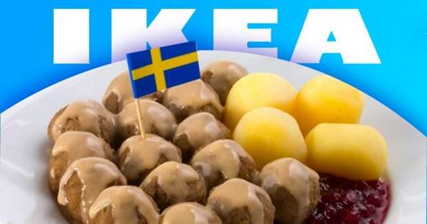 IKEA раскрыла рецепт своих фирменных фрикаделек