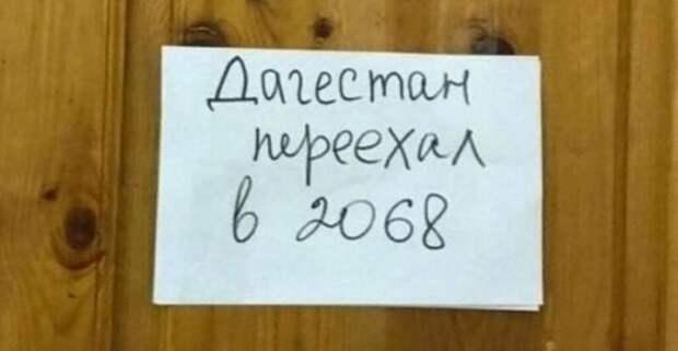 Смешные объявления из России