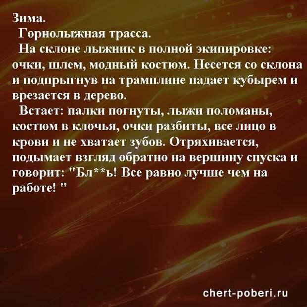 Самые смешные анекдоты ежедневная подборка chert-poberi-anekdoty-chert-poberi-anekdoty-03130416012021-18 картинка chert-poberi-anekdoty-03130416012021-18