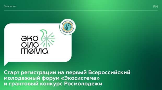 Организаторы «Экосистемы» призвали экоактивистов присоединяться форуму