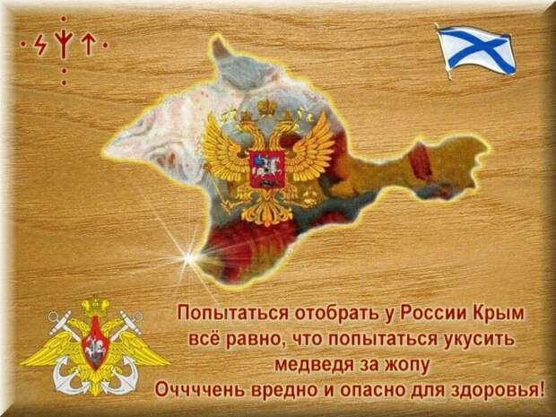 «Крымчане к нам относятся как к полудуркам» – экс-депутат Верховной рады