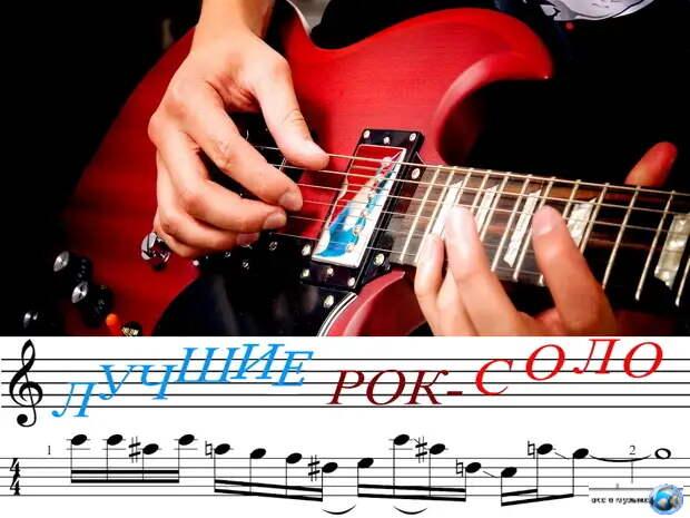 Лучшие гитарные Рок - Соло (часть 1)