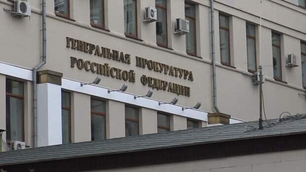 Генпрокуратура РФ напомнила об ответственности за призывы к незаконным акциям