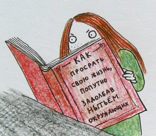 Рубрика «нытики». Юлия Витязева