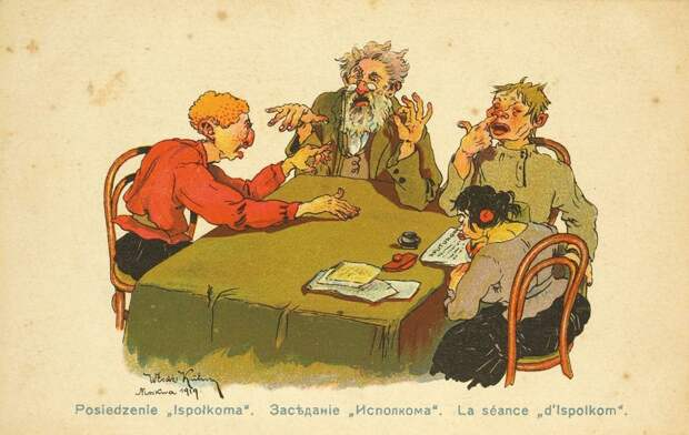 Антисоветские открытоки 1918-1919 гг.