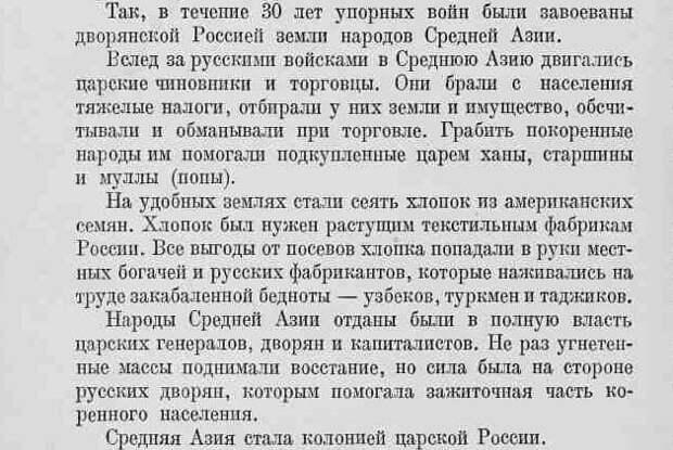 Сталинский учебник истории, как большевики спасли Турцию и нарезка России ради классовой борьбы
