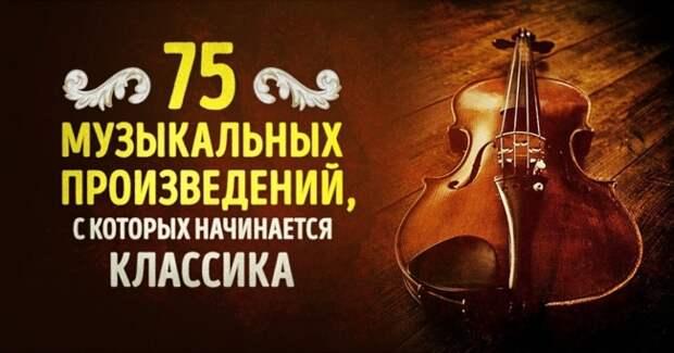 Здесь собраны настоящие шедевры классической музыки.