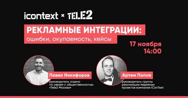 Эксперты iConText и Tele2 проведут бесплатный вебинар о проблеме эффективности рекламных интеграций