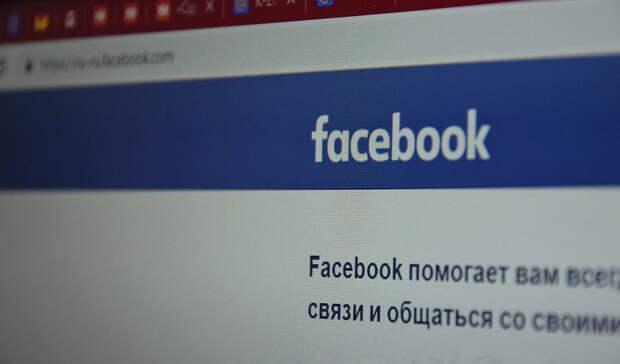 От действий мошенников пострадали пользователи Facebook из 84 стран