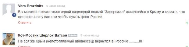 Военное превосходство РФ в Чёрном море стало абсолютно неприличным – киевский эксперт