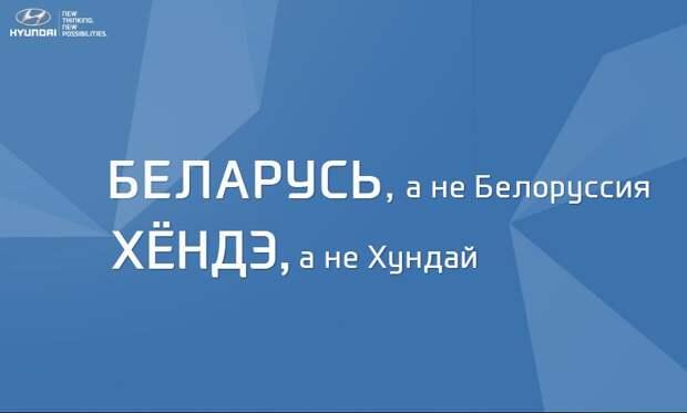 TDI Group научила белорусов правильно произносить Hyundai