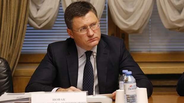 """Новак назвал абсурдными исковые требования """"Нафтогаза"""" к """"Газпрому"""""""