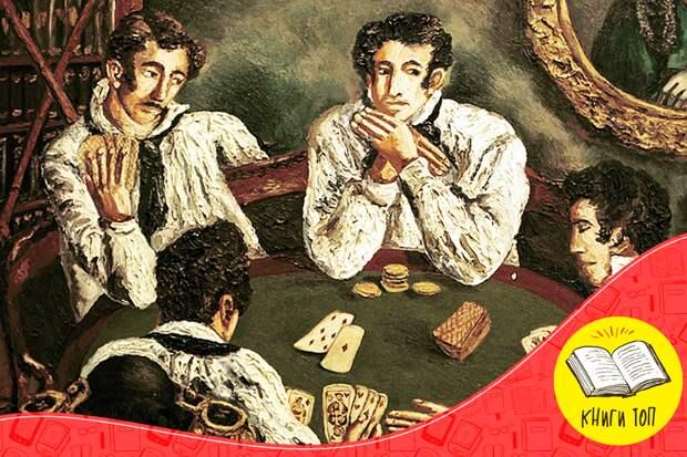 Пушкин играет в карты