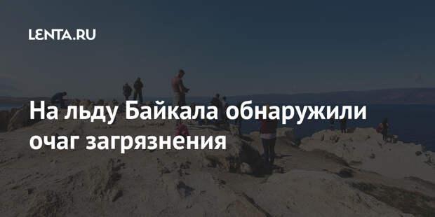 На льду Байкала обнаружили очаг загрязнения