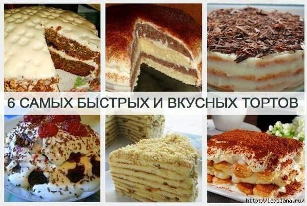 6 рецептов самых быстрых и вкусных тортов! Все торты готовятся очень легко и быстро