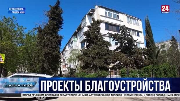 Севастопольцы корректируют программу ремонта дворов