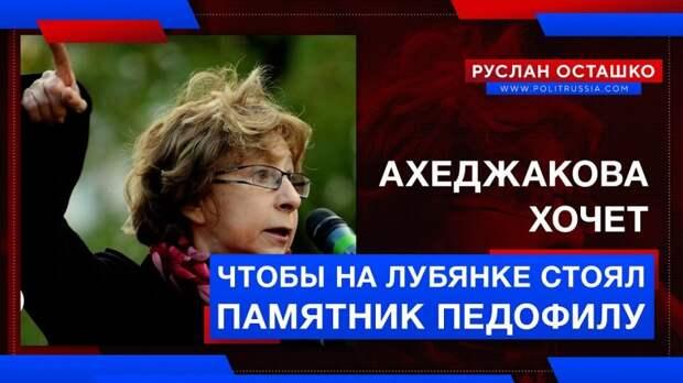 Ахеджакова хочет, чтобы на Лубянке стоял памятник педофилу