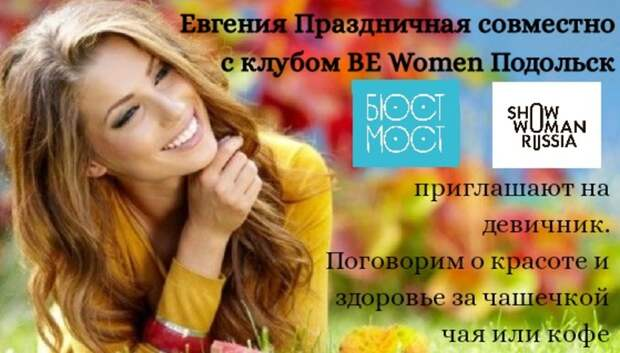 Встреча по вопросам красоты и здоровья пройдет в Подольске во вторник