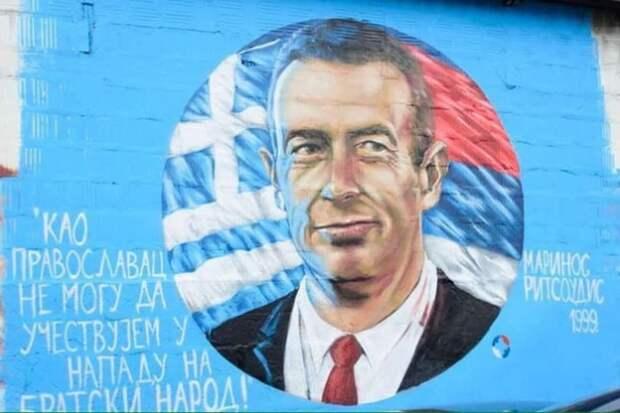 В сербском Нише назвали улицу в честь греческого капитана, отказавшегося обстреливать Югославию