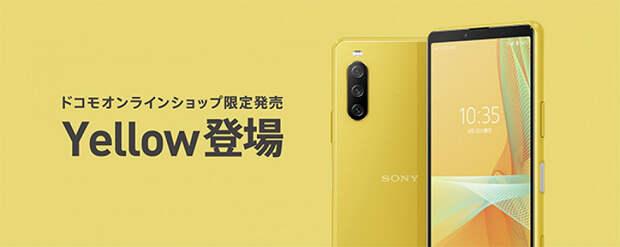 Такой Sony Xperia 10 III можно будет купить только в одной стране