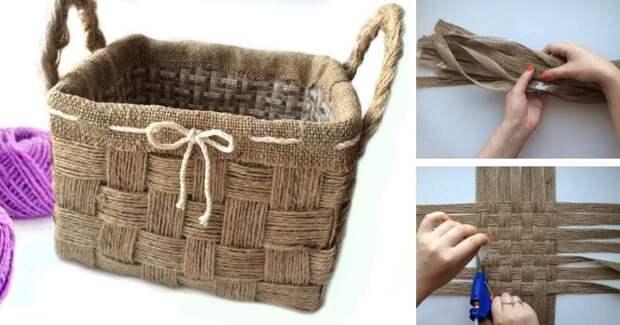 Простейший способ сделать очень красивую плетёную корзинку. И плести ничего не нужно