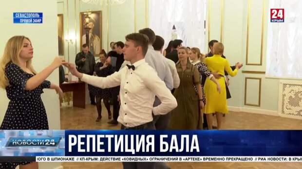 В Севастополе начали репетировать офицерский бал